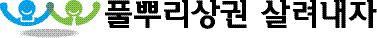 """[풀뿌리상권] '변두리 딱지' 한계… """"그 흔한 커피전문점 하나 없어요"""""""